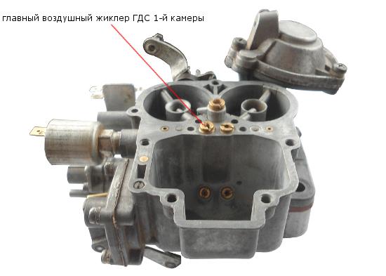 воздушный жиклер ГДС 2105, 2107