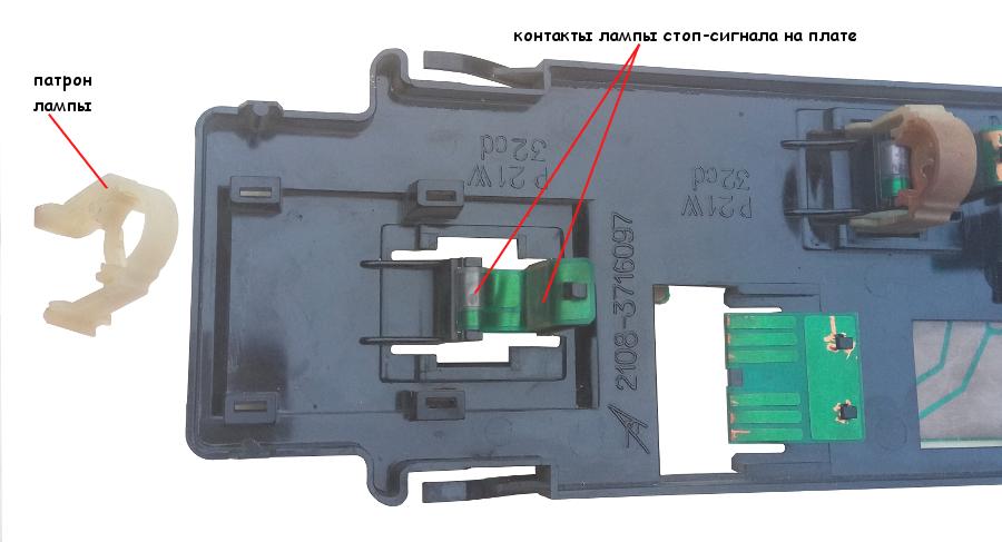Контакты в патроне лампы стоп-сигнала