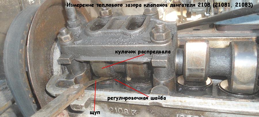 проверка тепловых зазоров клапанов ВАЗ 2108, 2109, 21099