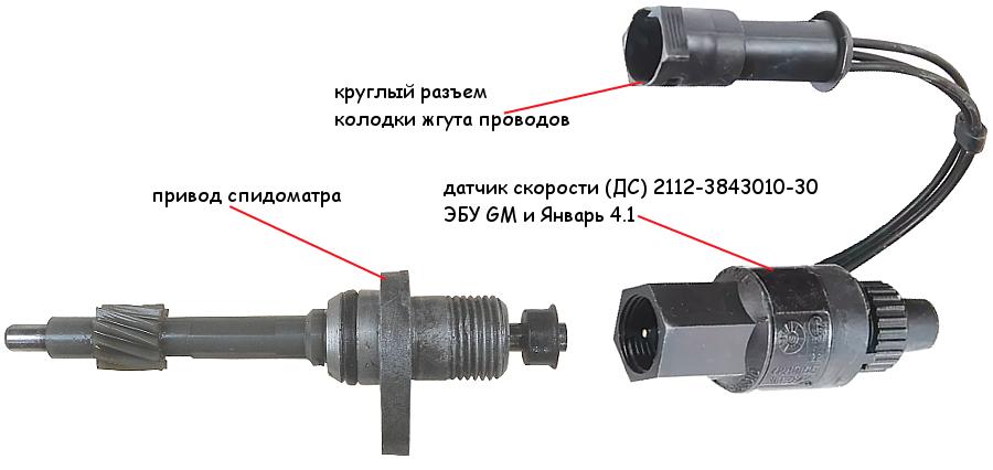 датчик скорости 21083, 21093 с круглым разъемом