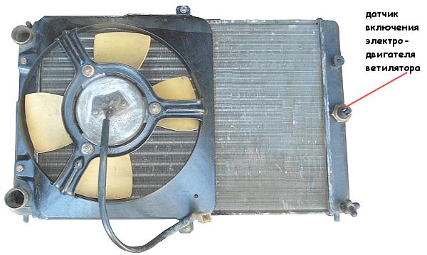 расположение датчика включения вентилятора радиатора