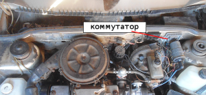 коммутатор ВАЗ 2108, 2109, 21099
