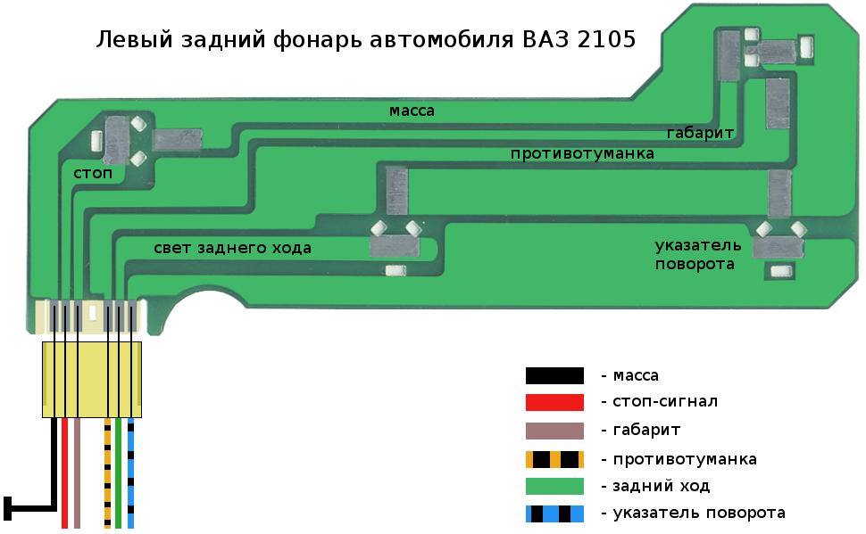 провода левый фонарь 2105