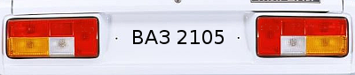 провода задние фонари 2105