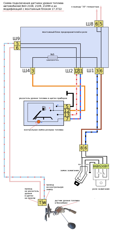 схема датчик уровня топлива 2109