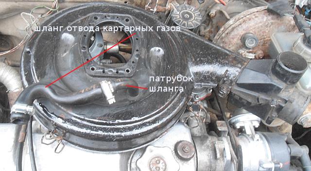 шланг отвода газов в корпус фильтра