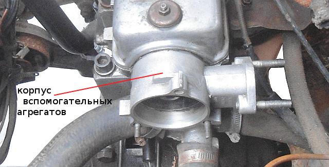 корпус вспомогательных агрегатов установлен