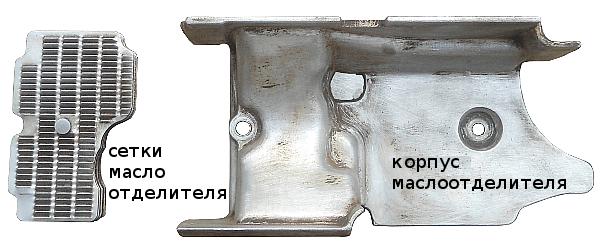 маслоотделитель двигателя ВАЗ 2108, 2109, 21099