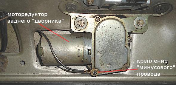 минус моторедуктора очистителя заднего стекла 2108, 2109