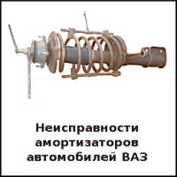 неисправности амортизаторов автомобилей ВАЗ