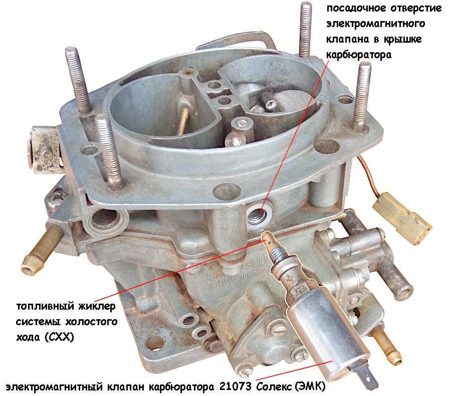 топливный жиклер СХХ 21073 Солекс