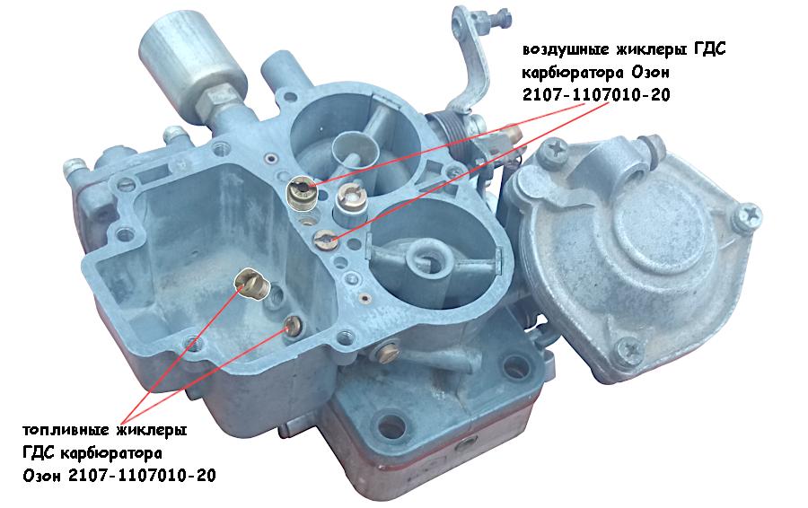 жиклеры карбюратора Озон 2107-1107010-20