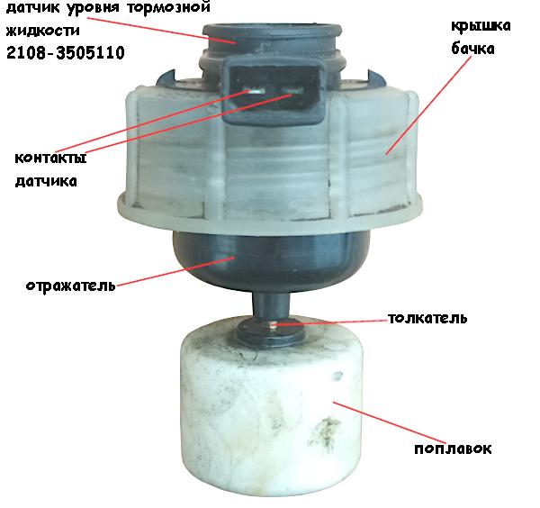 поплавок датчика уровня тормозной жидкости