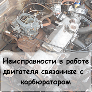 неисправности в работе двигателя связанные с карбюратором