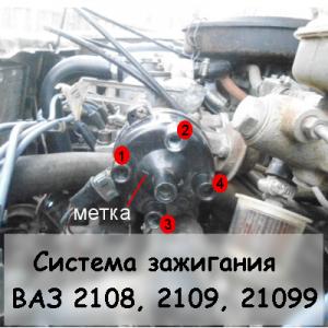 система зажигания автомобилей ВАЗ 2108, 2109, 21099