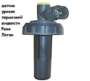 датчик уровня тормозной жидкости Рено Логан