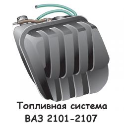 топливная система двигателя ВАЗ 2101-2107