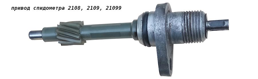 привод спидометра ВАЗ 2108, 2109, 21099