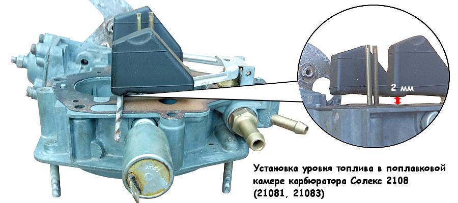 установка уровня топлива Солекс 2108