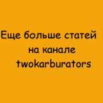 twokarburators