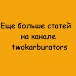 twokarburators