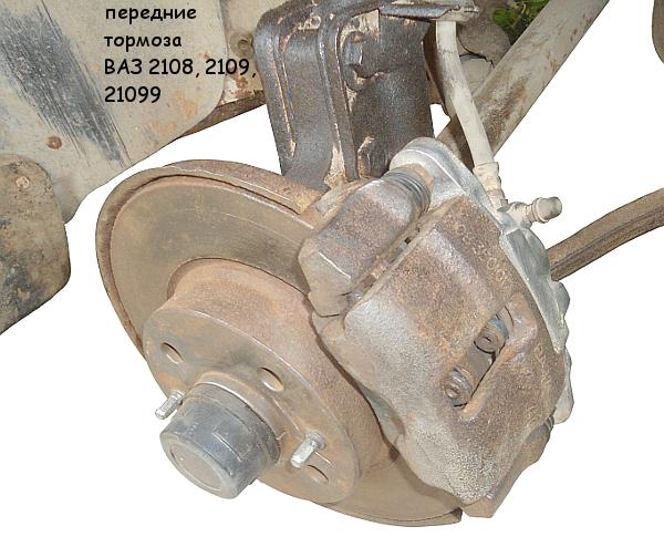 устройство передних тормозов ВАЗ 2108, 2109, 21099