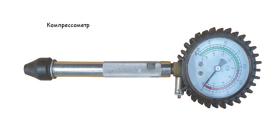 компрессометр - прибор для измерения компрессии
