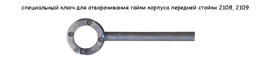 специальный ключ для отворачивания гайки корпуса стойки ВАЗ 2108, 2109