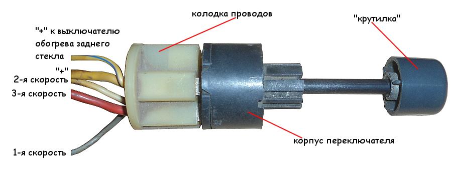 переключатель электродвигателя отопителя салона - печки ВАЗ 2108, 2109, 21099
