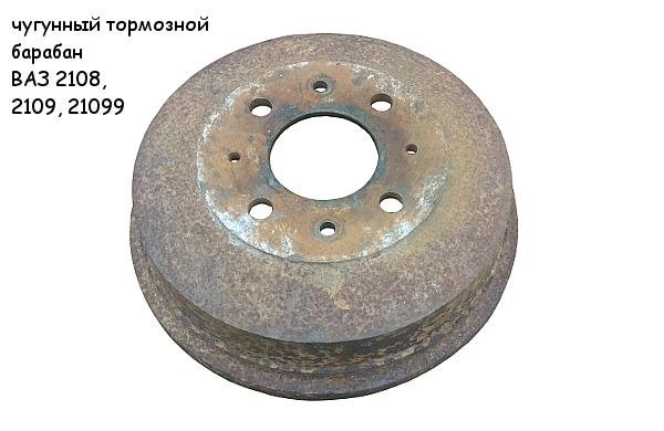 чугунный тормозной барабан ВАЗ 2108, 2109, 21099