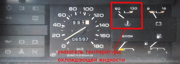 указатель температуры охлаждающей жидкости ВАЗ 2108, 2109, 21099