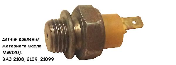 датчик давления моторного масла ВАЗ 2108, 2109, 21099