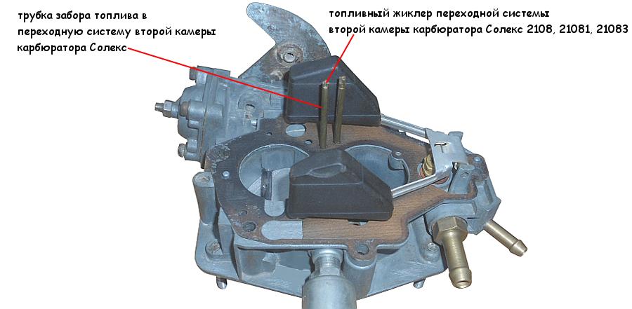 топливный жиклер переходной системы второй камеры карбюратора Солекс