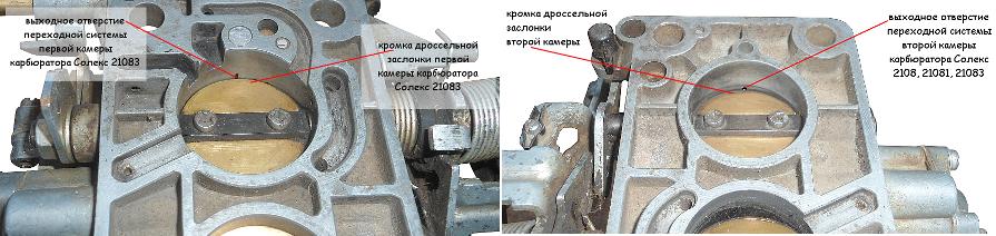 Схема переходных систем карбюратора Солекс 2108