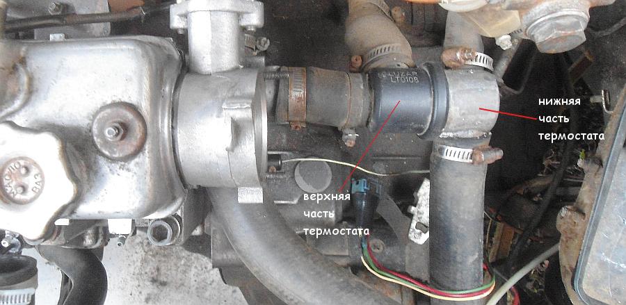 нижняя часть термостата ВАЗ 2108, 2109, 21099