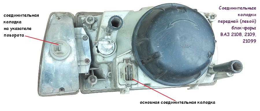 Колодки проводов фары ВАЗ 2108, 2109, 21099
