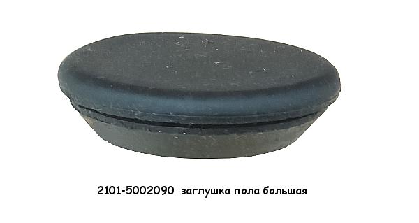 Заглушка 2101-5002090