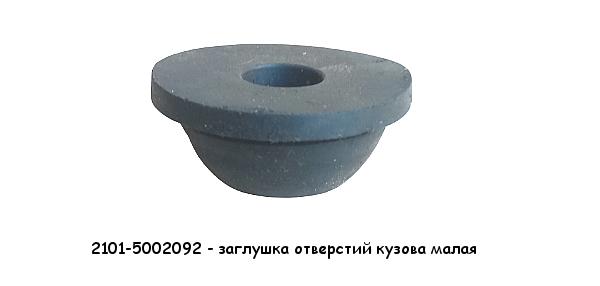 Заглушка 2101-5002092