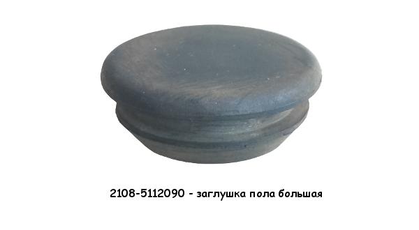 Заглушка 2108-5112090