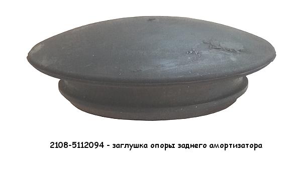 Заглушка 2108-5112094