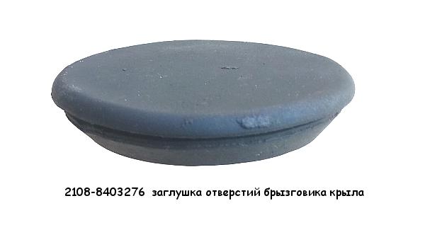 2108-8403276 заглушка