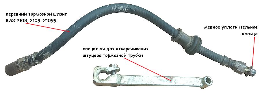 Замена переднего тормозного шланга ВАЗ 2108, 2109, 21099