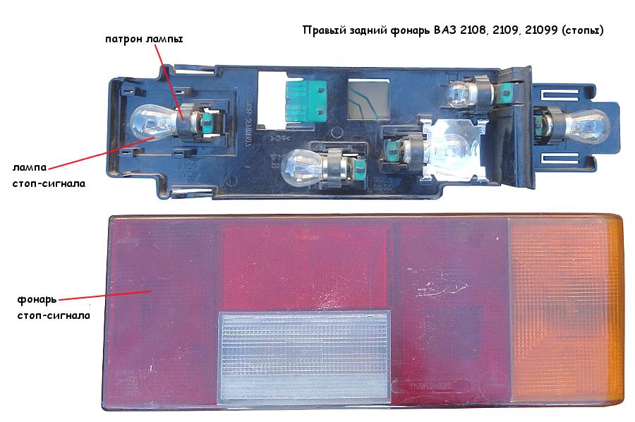 Лампа стоп-сигнала в заднем фонаре ВАЗ 2108, 2109, 21099
