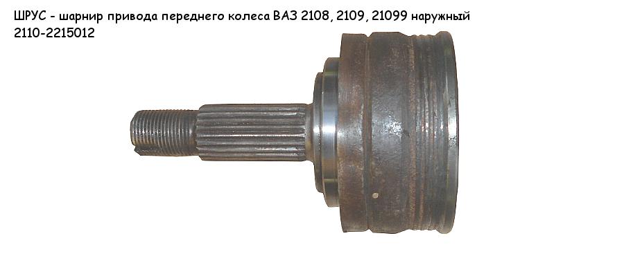 ШРУС ВАЗ 2108, 2109, 21099 наружный замена