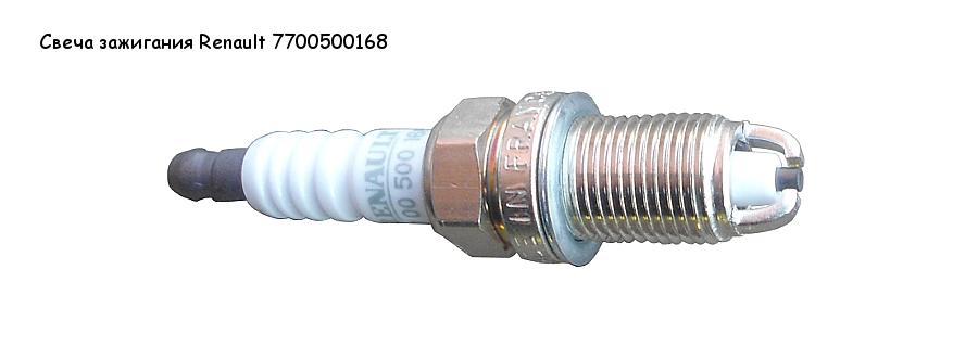Свеча зажигания Renault 7700500168