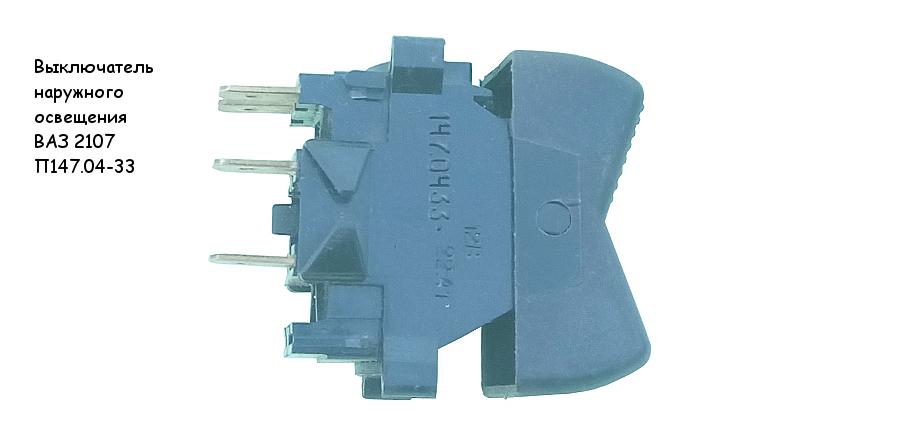 Выключатель наружного освещения ВАЗ 2107