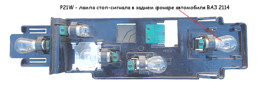 Лампа стоп-сигнала в заднем фонаре ВАЗ 2114
