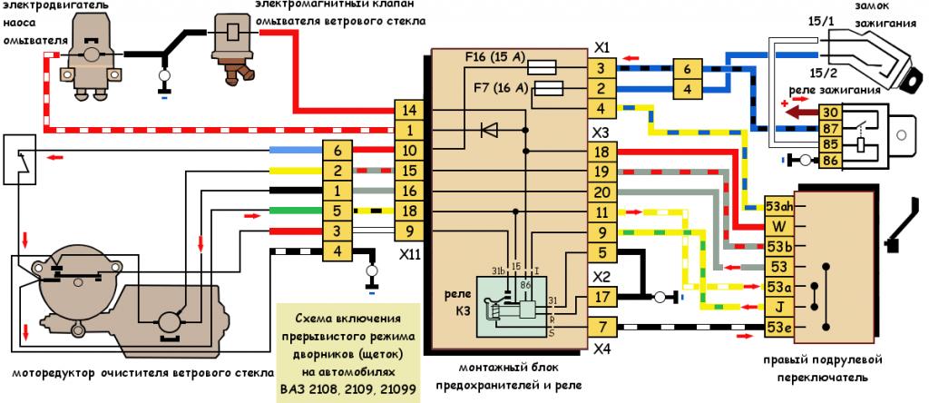 Схема включения прерывистого режима работы дворников на ВАЗ 2108, 2109, 21099