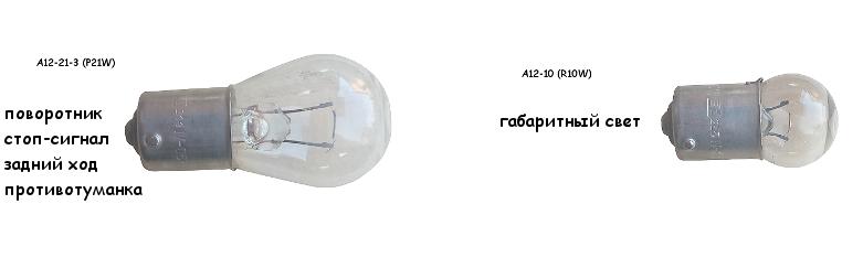 Лампы задних фонарей автомобиля ВАЗ 2108, 2109, 21099
