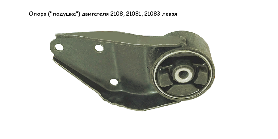 Опора двигателя 2108 левая, замена